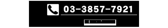 ☎:︎03-3857-7921