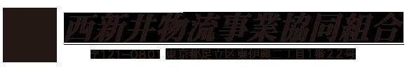 西新井物流事業協同組合